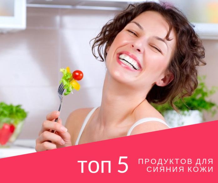 top_5_produktov_dlya_kozhi