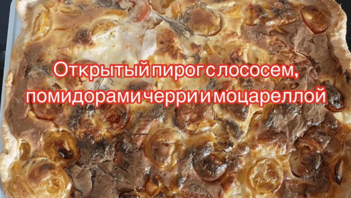 sloenii_pirog_s_lososev