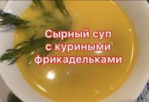 sirnii_sup_s_kurinimi_frikadelkami