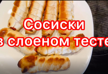 sosiski_v_sloenom_teste